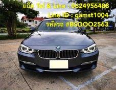 ฟรีดาวน์ BMW 320D LUXURY F30 AT ปี 2013 (รหัส #BSOOO2563)