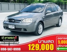 Chevrolet Optra Estate 1.6 LPG AT ปี2006