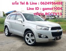 CHEVROLET CAPTIVA 2.0 LTZ AT ปี 2013 (รหัส RCCTV13)