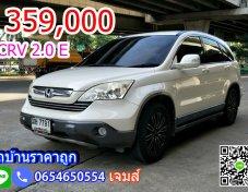 📌 ขายรถถูกๆ รถบ้าน 📌 Honda CR-V 2.0 E 4WD 2009