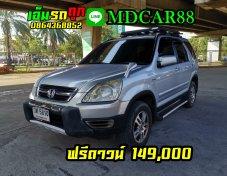 ฟรีดาวน์ 2002 Honda CR-V 2.0E LPG ถังแคปซูล ถูกสุดในตลาดเพียง 149,000 บาท
