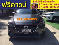 MAZDA 2 SEDAN 1.3 Skyactiv (High Connect) ปี2018
