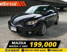 Mazda 3 2.0 R Sedan AT ปี2005