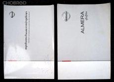 NISSAN ALMERA 1.2 E (MNC) ปี 2017 เกียร์ AUTO สภาพนางฟ้า
