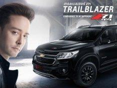 Chevrolet Trailblazer Z71 2017 ใหม่ล่าสุด เปิดตัวอย่างเป็นทางการแล้ว เคาะราคาจำหน่ายเริ่มต้น 1,499,000 บาท