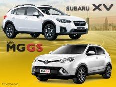 เทียบข้ามรุ่น MG GS vs Subaru XV คันไหนดี คันไหนใช่ สำหรับ SUV ทางเลือก