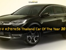 Honda CR-V คว้ารางวัล Thailand Car Of The Year 2017