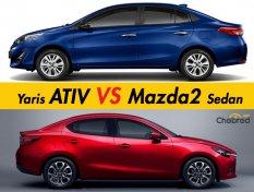 Toyota Yaris ATIV กับ Mazda2 Sedan ซื้อคันไหนดี?