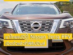 มาไทยแน่ปีนี้! Nissan Terra PPV เปิดตัวแล้วอย่างเป็นทางการที่ฟิลิปปินส์