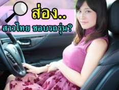 5 รถยอดนิยมราคาเบาๆ  ที่สาวออฟฟิศ มีขับไว้ ไม่ตกเทรนด์