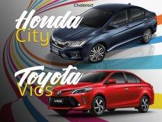 เปรียบเทียบ Honda City กับ Tovota Vios เทียบฟอร์มแล้ว คันไหนน่าซื้อกว่า