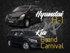 เปรียบเทียบ Hyundai H-1 กับ Kia Grand Carnival ในมิติรถ 11 เบาะล้านกลางๆ คันไหนดีกว่ากัน