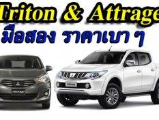 ส่อง Triton & Attrage รถมือสองแห่งค่าย Mitsubishi ราคาโดนใจ-สบายกระเป๋า