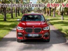 โลกสิ้นสุดการรอยคอย! นับวันถอยหลังเปิดตัว BMW X4 รุ่นใหม่เจนเนอเรชั่น 2