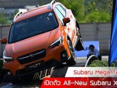 Subaru Mega Test Drive เปลี่ยนโฉมเมืองหลวง เป็นสนามแข่งร้อนระอุ พร้อมเปิดตัว The All-New Subaru XV