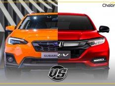"""Subaru XV กับ Honda HR-V คันไหนที่น่าซื้อ """"มากกว่า"""""""
