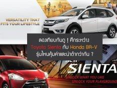 Toyota Sienta กับ Honda BR-V รุ่นไหนคุ้มค่าและน่าตำกว่ากัน ?