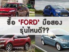 ซื้อ 'Ford' มือสองรุ่นไหนดี?