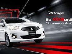 """รวบรวมคอมเม้นท์จาก """"Mitsubishi Attrage"""""""