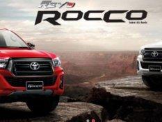 Toyota Hilux Revo เหนือกว่ากระบะค่ายอื่นในเมืองไทยตรงไหน ???