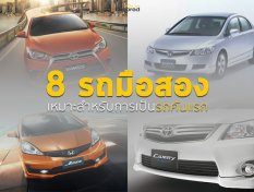 8 รถมือสองราคาถูกดีที่สุดสำหรับการเป็นรถคันแรกของคุณ