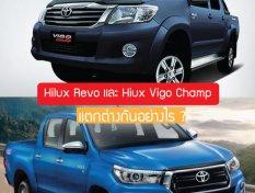 รักพี่เสียดายน้อง ... Hilux Revo และ Hiux Vigo Champ แตกต่างกันอย่างไร ?