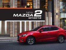 รวบรวมความคิดเห็นเกี่ยวกับ Mazda 2 2018