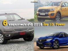 6 รถคุณภาพประจำปี 2018 โดย J.D. Power