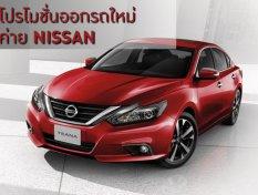 โปรโมชั่นออกรถใหม่ช่วงต้นปีจาก Nissan