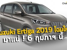 Suzuki Ertiga 2019 โฉมใหม่ เข้าคิวรอเตรียมเปิดตัว 6 กุมภาฯ นี้ แน่นอน !
