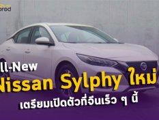 "All-New Nissan Sylphy 2019 ใหม่ ! ที่ ""Copy & Paste"" Altima มาเต็ม ๆ เตรียมเปิดตัวที่จีนก่อนใคร"