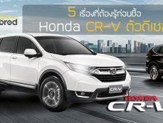Five Fact : 5 เรื่องที่คุณต้องรู้ก่อนจะซื้อ Honda CR-V 1.6 Turbo 2019