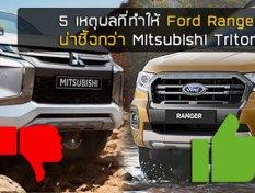 Five Fact : 5 เหตุผลที่ทำให้ Ford Ranger 2019 น่าซื้อกว่า Mitsubishi Triton 2019