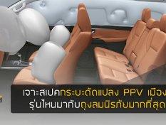 เจาะสเปคกระบะดัดแปลง PPV เมืองไทย รุ่นไหนมากับถุงลมนิรภัยมากที่สุด ?