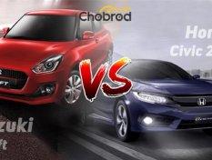 Suzuki Swift ปะทะ Honda Civic เลือกคันไหนดีกว่ากัน ??? ต้องดู !!!