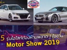 Five FACT : 5 รุ่นไฮไลท์ที่คุณต้องห้ามพลาด ! ในงาน Motor Show 2019