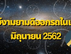 ฤกษ์ออกรถเดือน มิถุนายน 2562 ที่พลาดไม่ได้