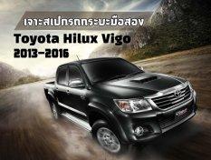 ยังน่าซื้อหรือเปล่า? เจาะสเปกรถกระบะมือสอง Toyota Hilux Vigo 2013-2016