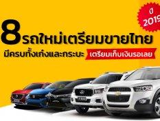 8 รถใหม่เตรียมขายไทยปี 2019 มีครบทั้งเก๋งและกระบะ เตรียมเก็บเงินรอเลย