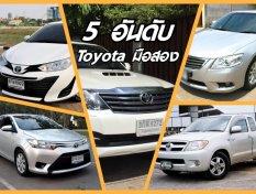 จัดอันดับ 5 รุ่นของ Toyota มือสอง ที่มีขายเยอะสุด หล่อเลือกได้ มีมากมายหลายคัน