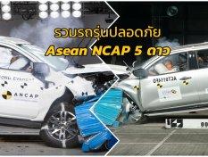 """รถรุ่นใดปลอดภัยสุด ๆ ในไทย การันตีด้วย 5 ดาว """"ASEAN NCAP"""""""