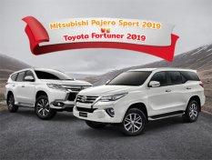 เปรียบเทียบ Mitsubishi Pajero Sport 2019 กับ Toyota Fortuner 2019 รุ่นล่างสุดราคาเริ่ม 1.299 ล้านบาท นาทีนี้ใครเข้าวิน