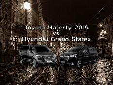 Toyota Majesty 2019 เทียบ Hyundai Grand Starex 2019 คันไหนน่าซื้อ กางสเปคแล้วหาคำตอบกัน