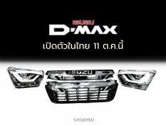 The All-New Isuzu D-Max รุ่นใหม่มาแน่ 11 ตุลาคมนี้ เปิดตัวในไทยก่อนใครในโลก