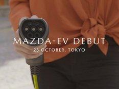 มาสด้าไม่ตกเทรนด์ เผยกำหนดเปิดตัว Mazda EV ที่แรกในโลก ณ Tokyo Motor show 2019