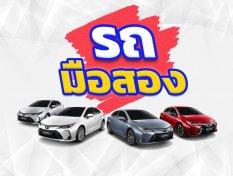 ซื้อรถราคาถูก Toyota Corolla Altis ต้องระวังอะไรบ้าง อยากได้ต้องอ่านก่อนซื้อ