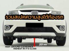 รวมความสูงใต้ท้องรถ SUV แต่ละรุ่น วัดความลุยด้วยสเปคจริง มาครบทุกรุ่นในไทยที่เดียวจบ