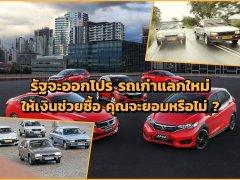 สรรพสามิตเตรียมออกโปร นำรถเก่าแลกรถใหม่ ได้เงินอุดหนุนรถป้ายแดง และลดมลพิษด้วย