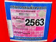 ต่อภาษีมอเตอร์ไซค์ 2564 มีขั้นตอนอย่างไร ราคาเท่าไหร่?