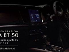 All-new Mazda BT-50 2021 เคาะวันเปิดตัว 21 มกราคม 2564